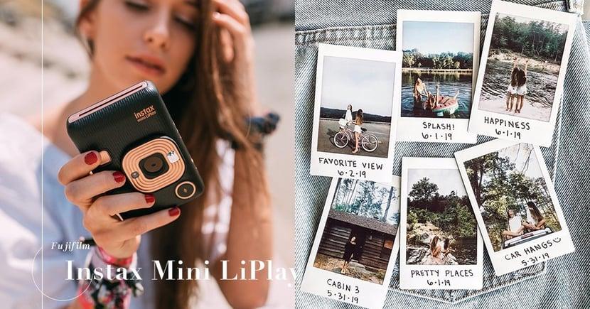 【不再失手】Fujifilm新產品向失焦說不!Instax Mini LiPlay數碼混合即影即有相機!