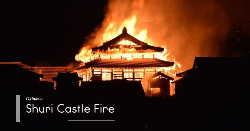 【文化遺產】無情大火一夜吞噬古城!沖繩首里城500年歷史毁於一旦!