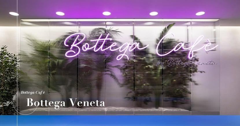 【情侶熱點】Bottega Veneta跨足咖啡市場!大阪Bottega Cafè成為聖誕打卡聖地?