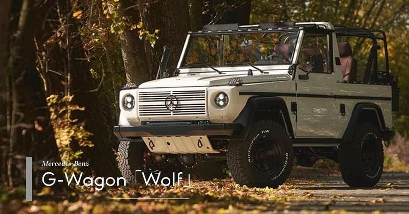 【回歸根源】制霸海陸空!G-Wagon「Wolf」拒絕硬派改裝!