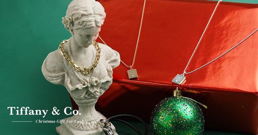 【情侶禮物】Tiffany & Co.訴說浪漫愛情故事!聖誕節應該如何挑選情侶禮物?