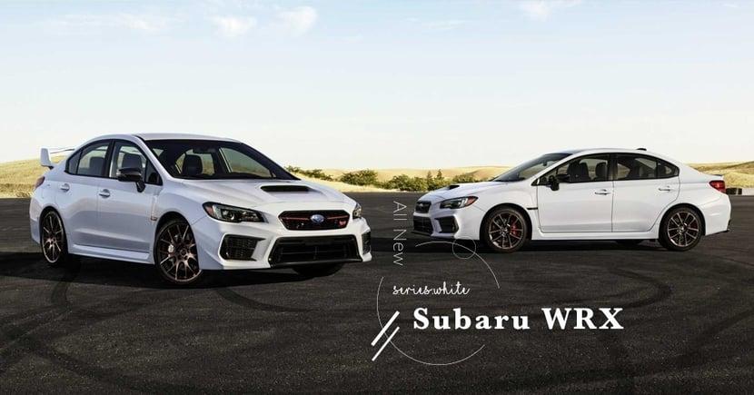 【經濟街跑】白色平更多?「Series.White」成Subaru WRX STI最佳替代之選!