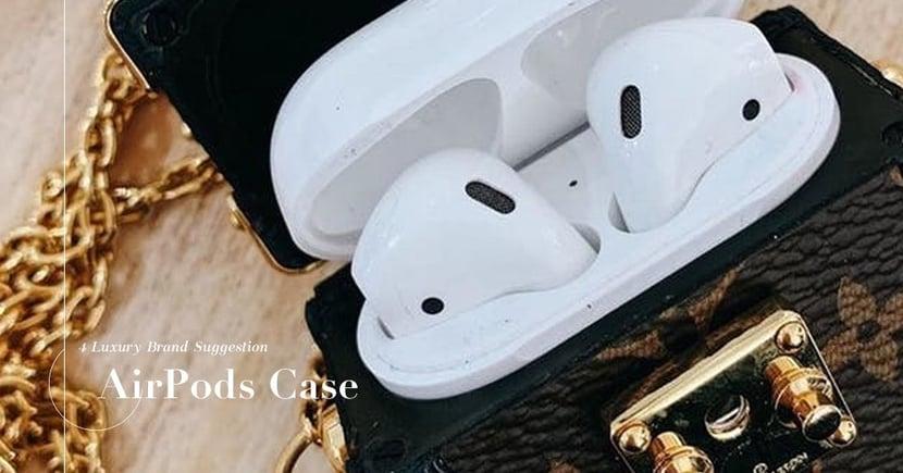 【增添貴氣】如何令你的AirPods變得與眾不同?四款極具奢華氣派的耳機保護套!