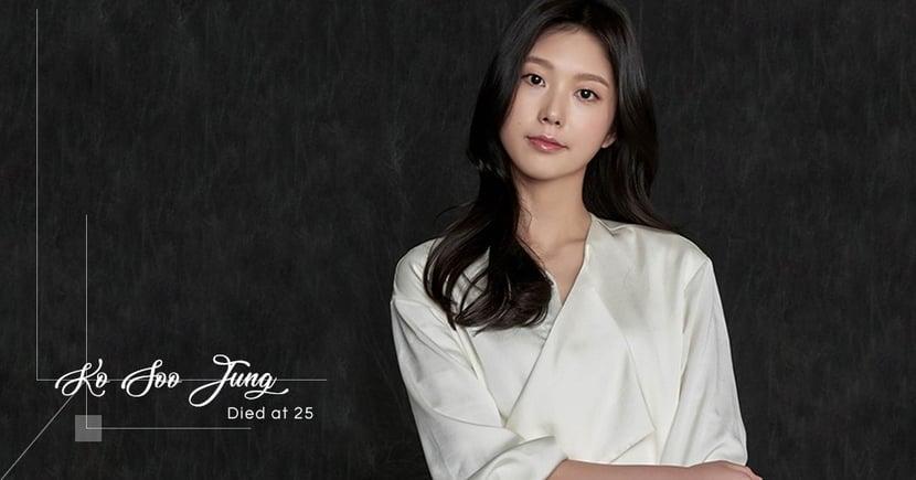 【低調入葬】韓國娛樂圈再度傳來哀號!女星高秀貞因病離世!