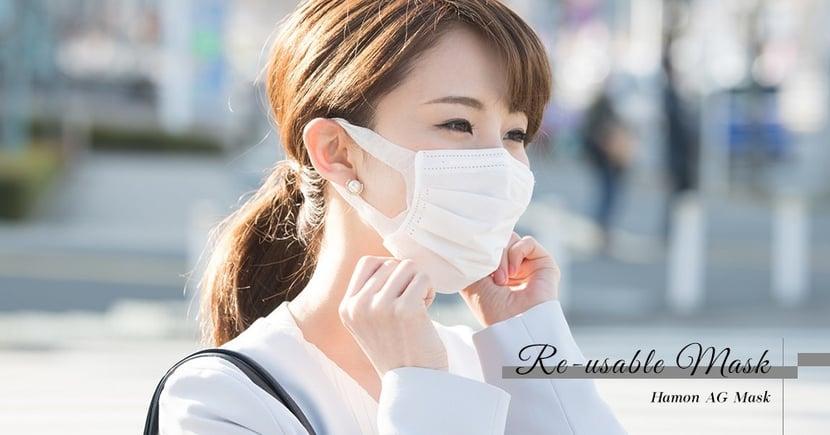 【口罩供應】注入鍍銀科技的口罩!Hamon AG Mask可清洗並重複使用五十次!
