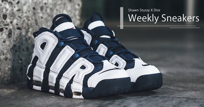 【編輯推介】Shawn Stussy X Dior世紀聯乘曝光!MENELECT本週重點鞋款推介!