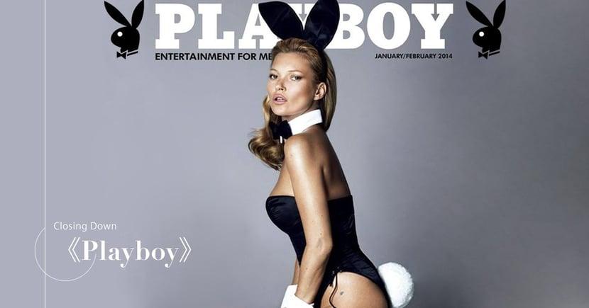 【花花公子】《Playboy》正式宣佈停刊!經典成人雜誌也敵不過時代變遷!
