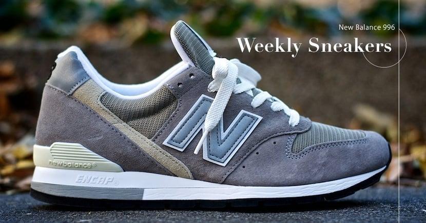 【編輯推介】New Balance 996元祖配色再度上市!MENELECT本週重點鞋款推介!