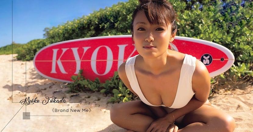 【極速瘦身】深田恭子重返巔峰!個人第二十一本寫真集《Brand New Me》火辣登場!