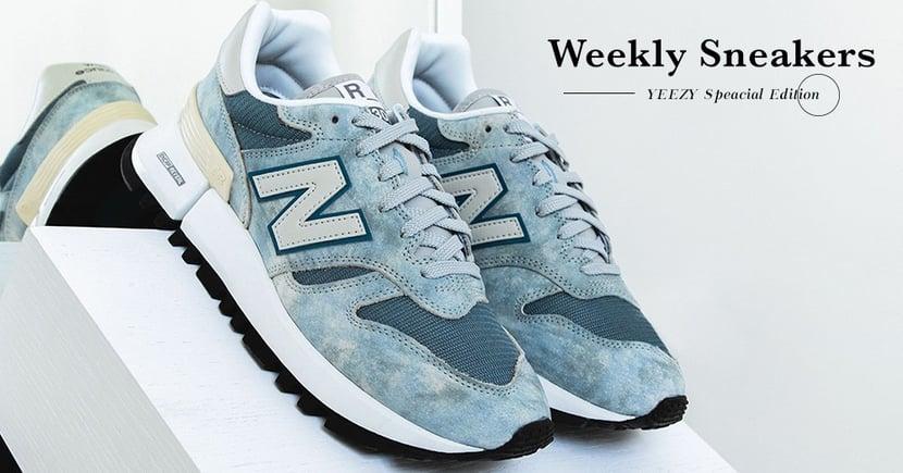 【編輯推介】YEEZY BOOST推出親友限定版本?MENELECT本週重點鞋款推介!