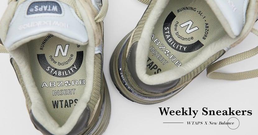 【編輯推介】New Balance聯乘系列停不了!MENELECT本週重點鞋款推介!