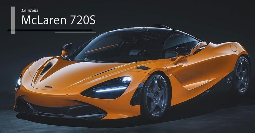 【值得慶賀】McLaren Le Mans勝利二十五週年別注版!720S全球限量五十輛!