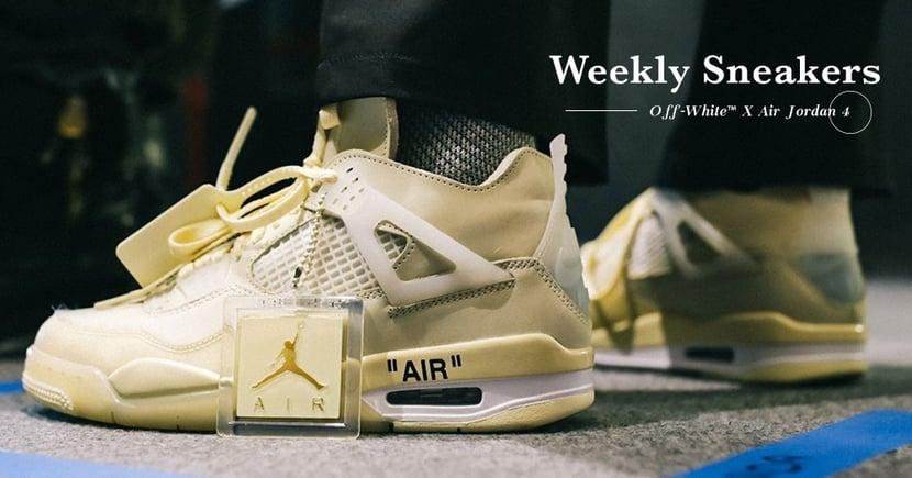 【編輯推介】Off-White X Air Jordan 4於今夏登場?MENELECT本週重點鞋款推介!