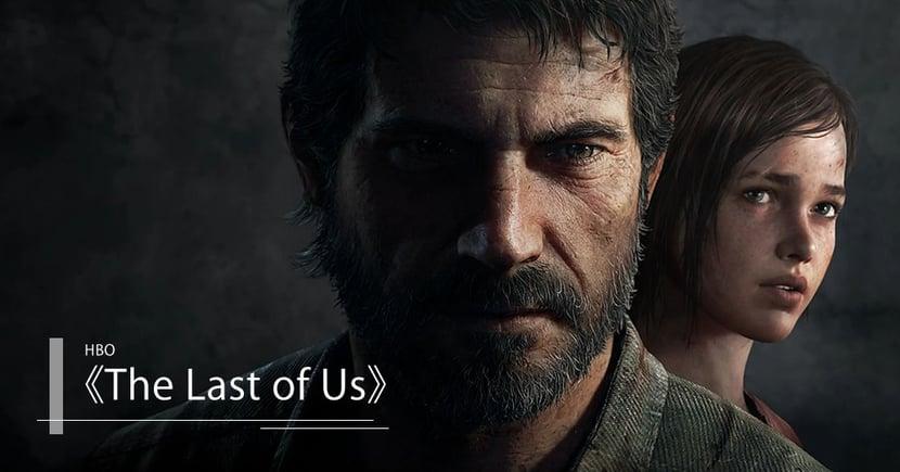 【候選神劇】《The Last of Us》影集最新消息!《Chernobyl》製作班底合力打造!